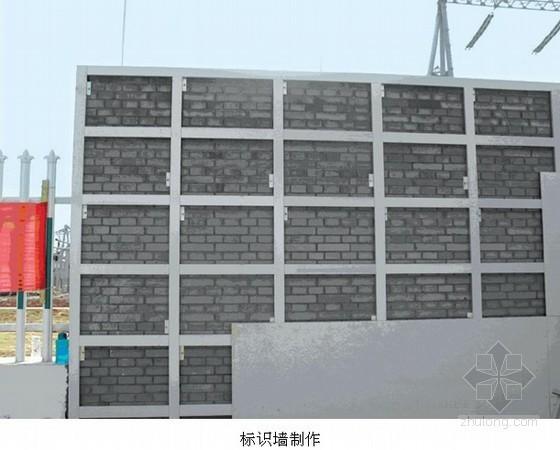 标识墙工程施工工艺标准及施工要点