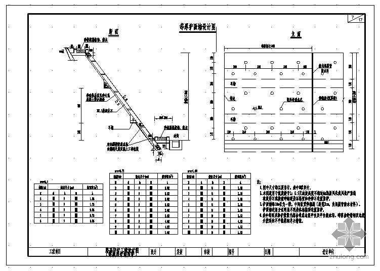 高速公路边坡防护设计图纸
