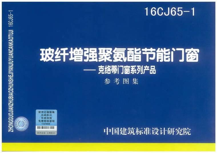 16CJ65-1玻纤增强聚氨酯节能门窗—克络蒂门窗系列产品