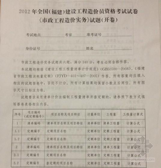 2012年福建市政工程造价员实务考试试卷