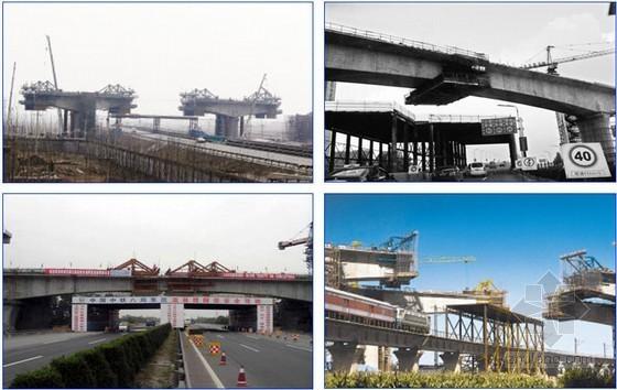 大跨度超万吨级连续箱梁桥转体关键技术汇报117页