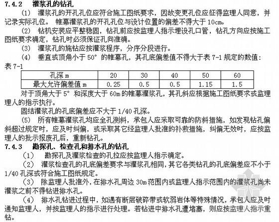 水利水电工程施工合同和招标文件示范文本GF-2000-0208(下册技术条款)
