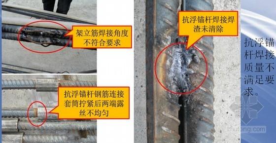[安徽]市政广场地下工程抗浮锚杆施工技术29页