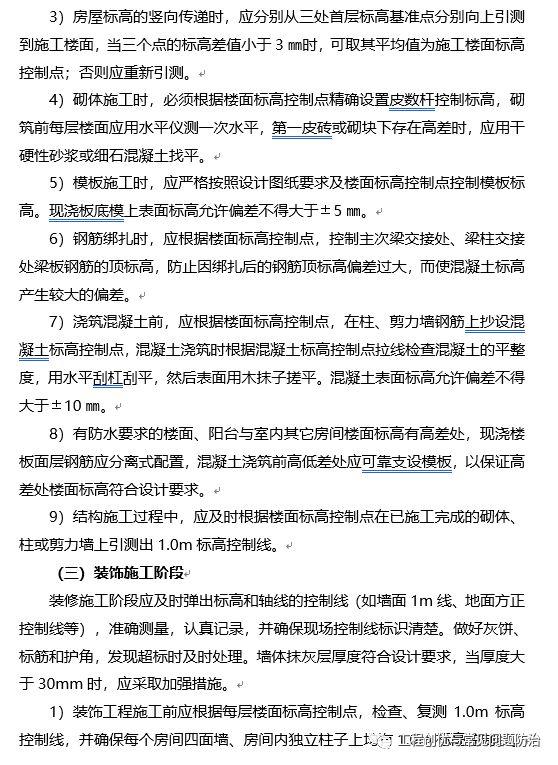 建筑工程质量通病防治手册(图文并茂word版)!_93