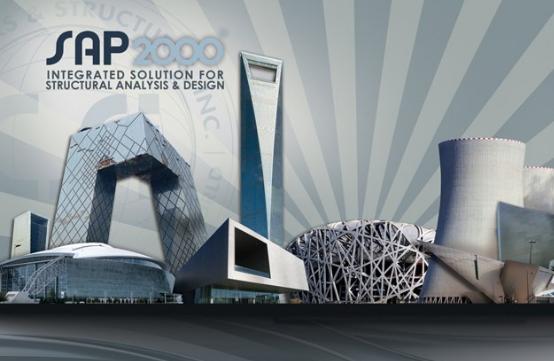 SAP2000建模和分析过程整理总结