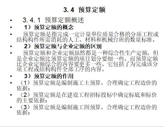 工程造价系列讲义-建筑工程定额_3