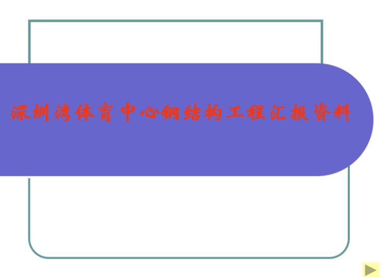 深圳湾体育中心钢结构工程汇报资料