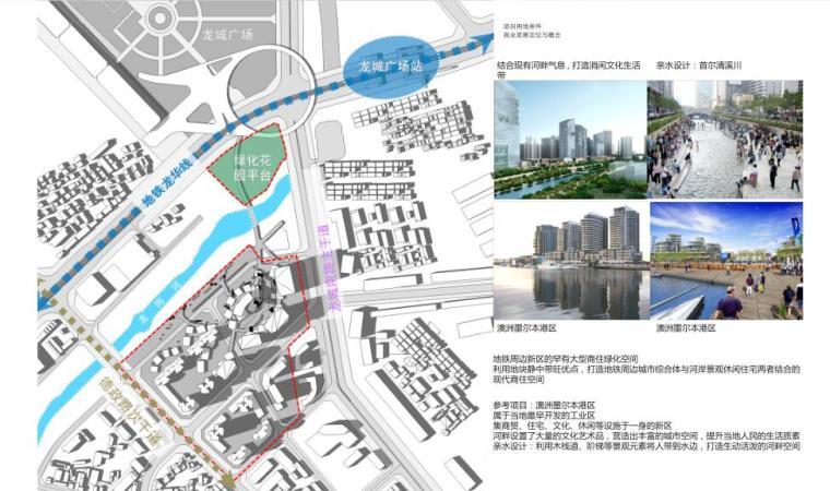 南联圳某片区建筑方案文本更新项目PDF(117页)_6