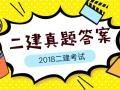 2018二级建造师真题与答案整理(机电、法规、管理、市政、水利)