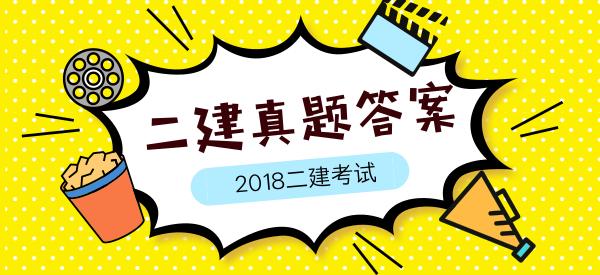 2018二建真题与答案整理(机电、市政、水利、法规、管理)