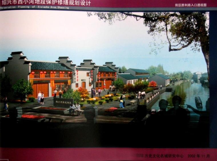 [浙江]绍兴市西小河地段保护修缮规划设计方案文本-同济
