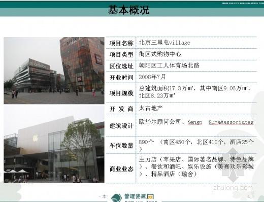 商业地产项目考察报告---北京三里屯