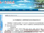 消防成绩公布时间将在2月中旬?湖南考试网发公告啦!