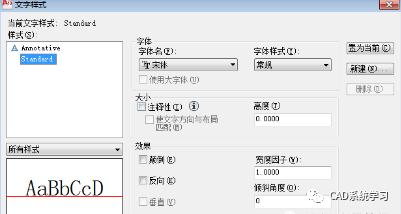 CAD中如何输入钢筋符号?