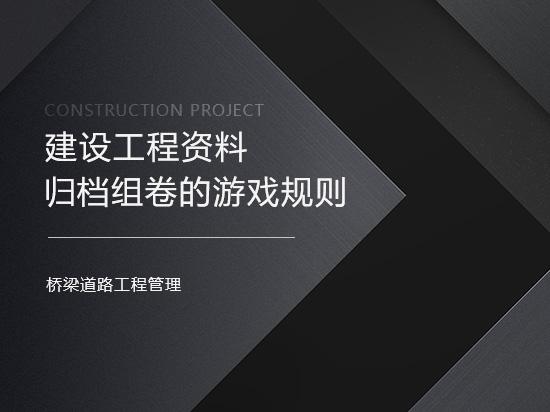 建设工程资料归档组卷的游戏规则