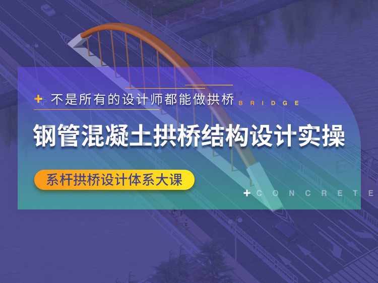 钢管混凝土拱桥结构设计实操