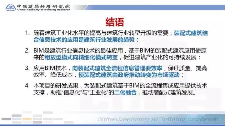 BIM在预制装配sbf123胜博发娱乐全过程的应用(48张PPT)_46