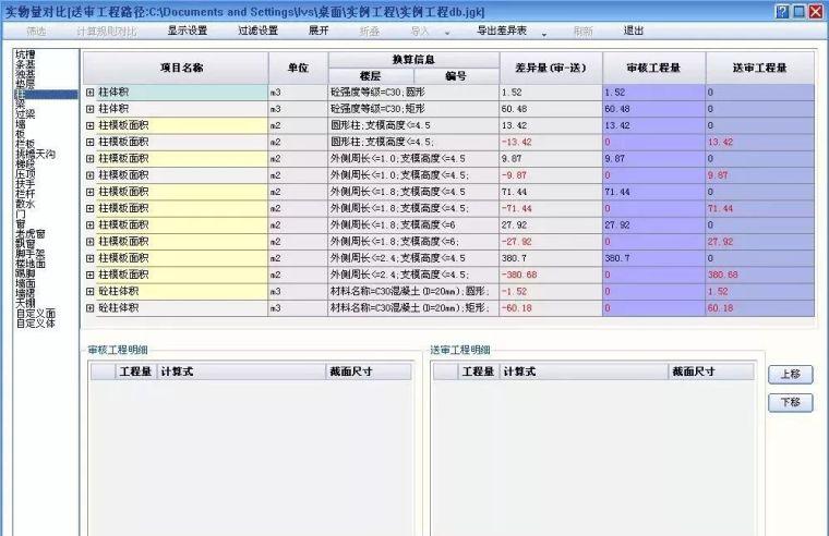 BIM在桥梁工程施工中的运用,13个应用点全了_15