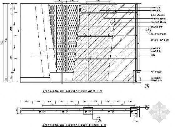 单面卫生间石材墙体+会议室或办公室墙纸结构图