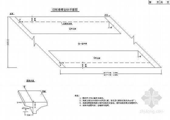 空心板桥上部悬臂尺寸节点详图设计