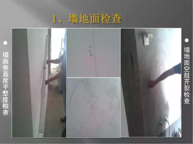 室内装修工程工艺流程图文解析_1