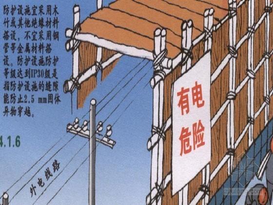 施工现场临时用电安全规范图文解析