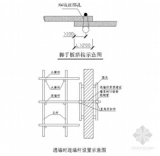 [沈阳]全运会村施工组织设计(剪力墙 框架)