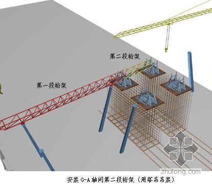 武汉某机场航站楼施工组织设计(鲁班奖 预应力框架结构 钢结构桁架 三维图)
