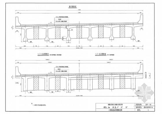整体式路基28m宽20m简支T梁通用设计图(60余张)