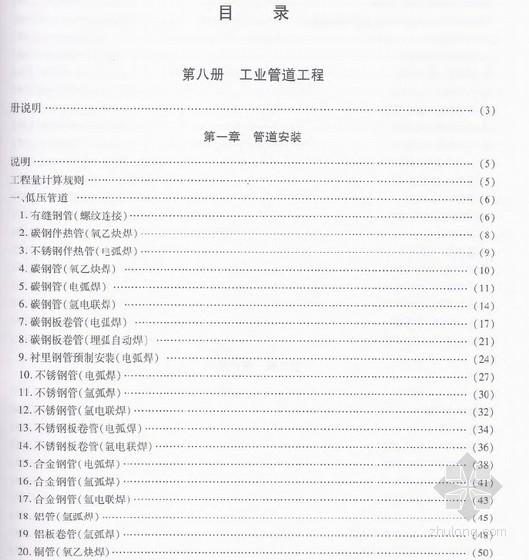 [浙江]2010版安装工程预算定额(工业管道工程)
