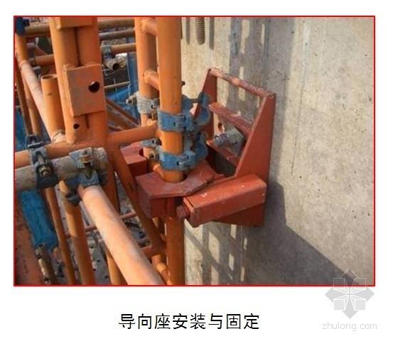 导座式附着升降脚手架施工工法(附图)