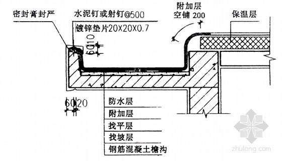 屋面板岩SBS改性沥青卷材防水层热熔法施工工艺标准(丰富节点图)