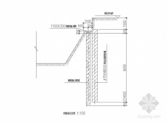 单排桩基坑支护节点图
