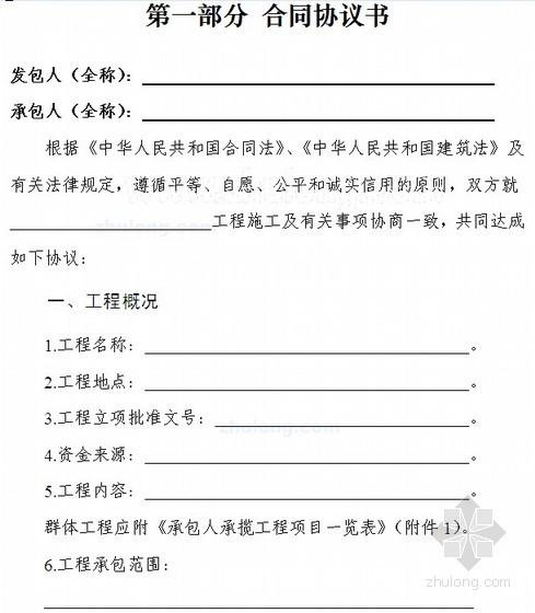 2013版建设工程施工合同范本(WORD 162页)