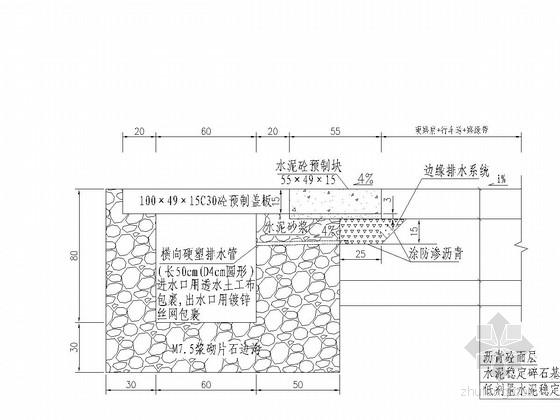 双向四车道高速公路路基路面排水设计图27张(边沟急流槽集水井)-60×80边沟