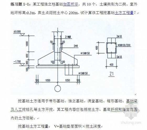 土建工程计量(工程量清单计价)习题