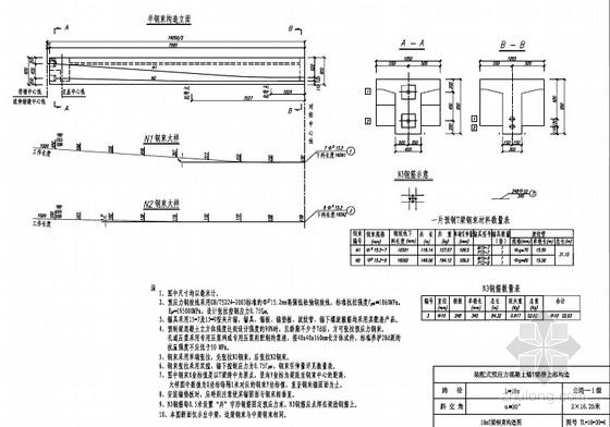 [浙江]16m、13m装配式预应力混凝土简支T梁桥上部构造通用图208张
