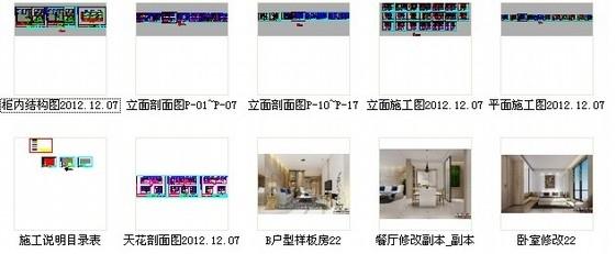 [杭州]现代简约三居室样板间装修图(含效果)资料图纸总缩略图