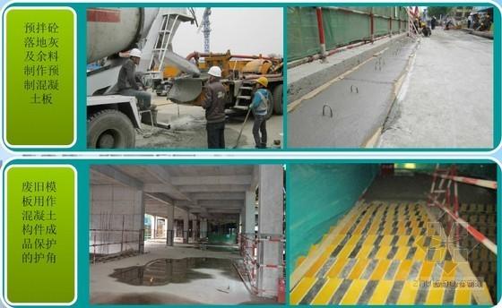 建筑工程绿色施工示范工程策划与实施培训讲义(78页 附图)