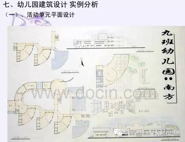幼儿园建筑设计研究_41