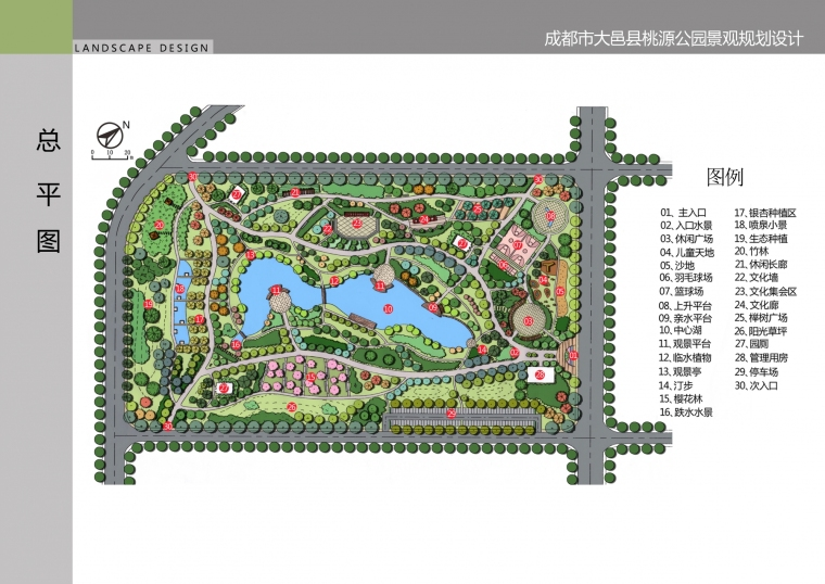 成都市大邑县桃源公园景观规划设计_1