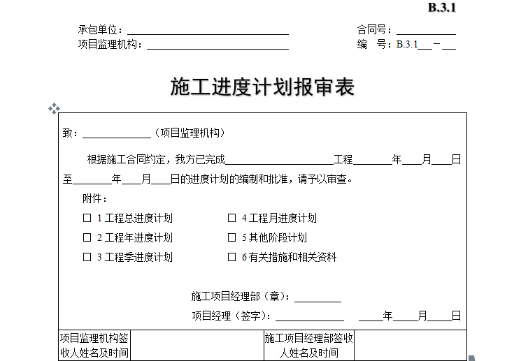 [B类表格]施工进度计划报审表
