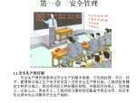 建筑施工安全检查标准培训课件[重要]