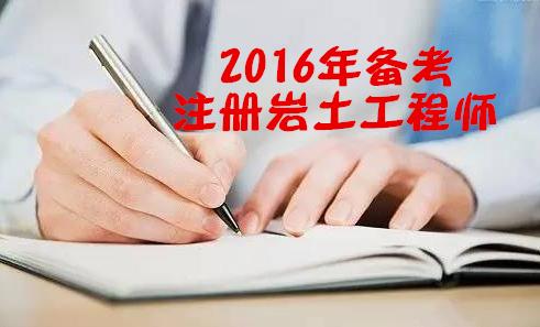 2016年注册岩土工程师考试规范目录,培训课程全场5折