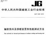 辐射供冷及供暖装置热性能测试方法JG403T-2013