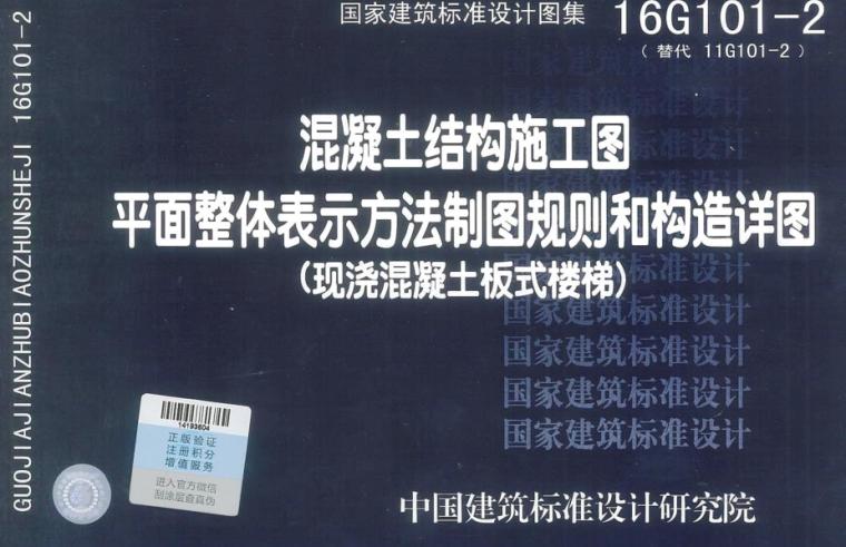 16G101-2_现浇混凝土板式楼梯免费下载