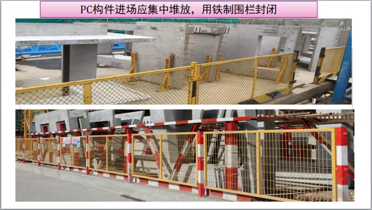 装配式建筑施工安全培训(图文并茂)-PC构件进场应集中堆放,用铁制围栏封闭
