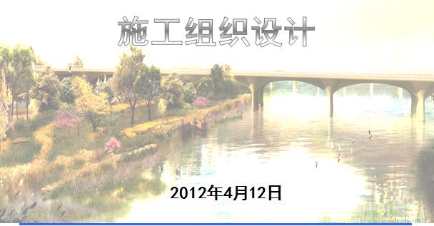 [天津]外环北延永定新河大桥工程施工组织设计PPT
