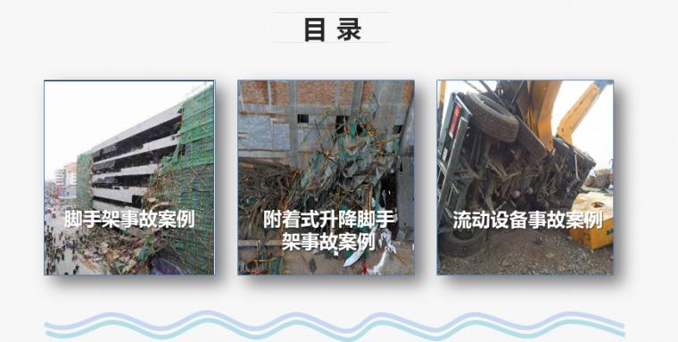 建筑工程典型安全事故案例