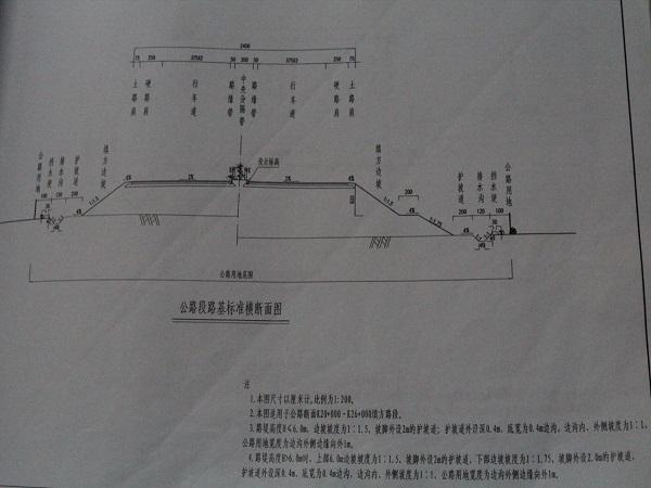 路基工程施工技术交底_1